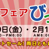 一心堂フェア開催!2月9~2月10日