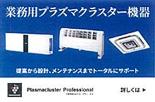 業務用プラズマクラスター機器