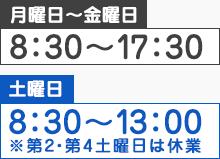 【月曜~金曜】8:30~17:30 【土曜】8:30~13:00※第2・第4土曜日は休業